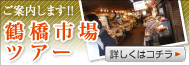 鶴橋市場ツアー