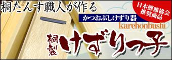 桐たんす職人と刃物職人の巧みな技を駆使して作られた「かつおぶし削り器」。一家に一台、末永く使える逸品です。