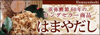 はまやだし:浜弥鰹節60年のロングセラー商品