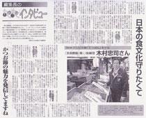 2011.01.02 大阪民主新報より