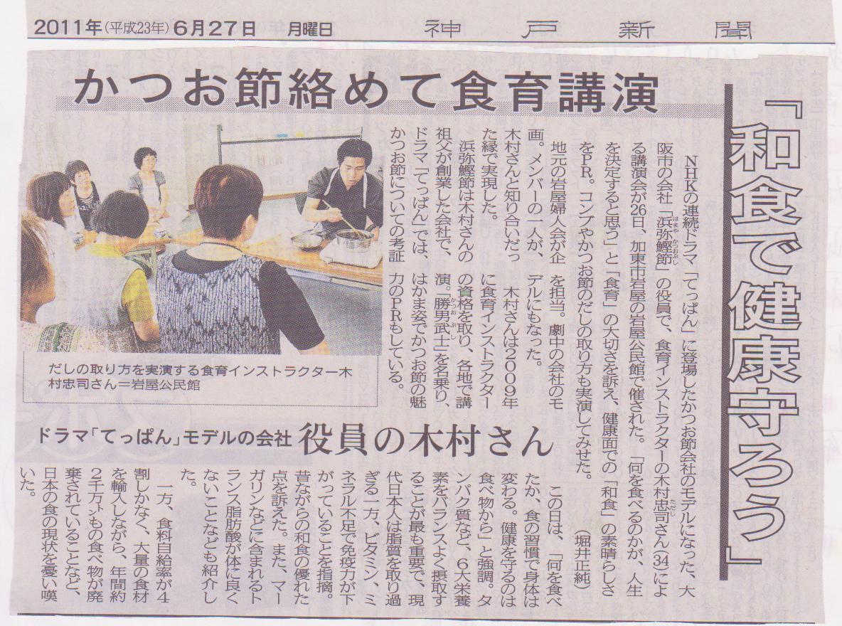 2011.6.27 神戸新聞より