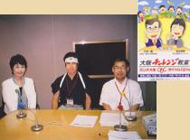 ラジオ:大阪チャレンジ教室(ラジオ大阪OBC 2010年8月7日放送)