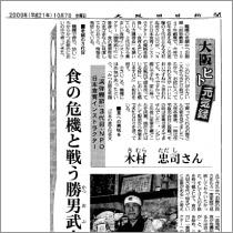 2009.10.7 大阪日日新聞より