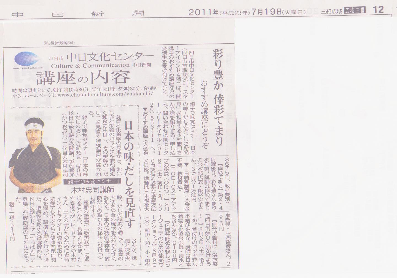 2011.7.19 中日新聞より