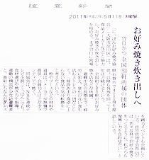 2011.5.11 読売新聞より