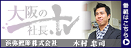 浜弥鰹節株式会社