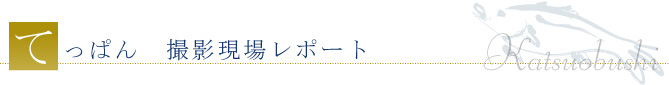 NHK朝ドラてっぱんレポート