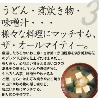 うどん・煮炊き物・味噌汁・・・様々な料理にマッチするザ・オールマイティ