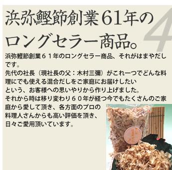 浜弥鰹節創業61年のロングセラー商品