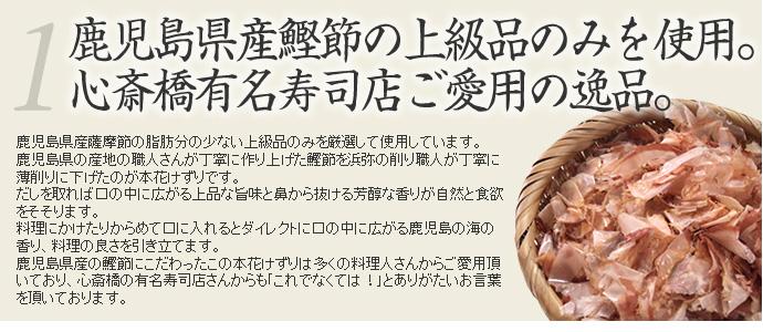 1.鹿児島県産鰹節の上級品のみを使用。心斎橋有名寿司店ご愛用の逸品。