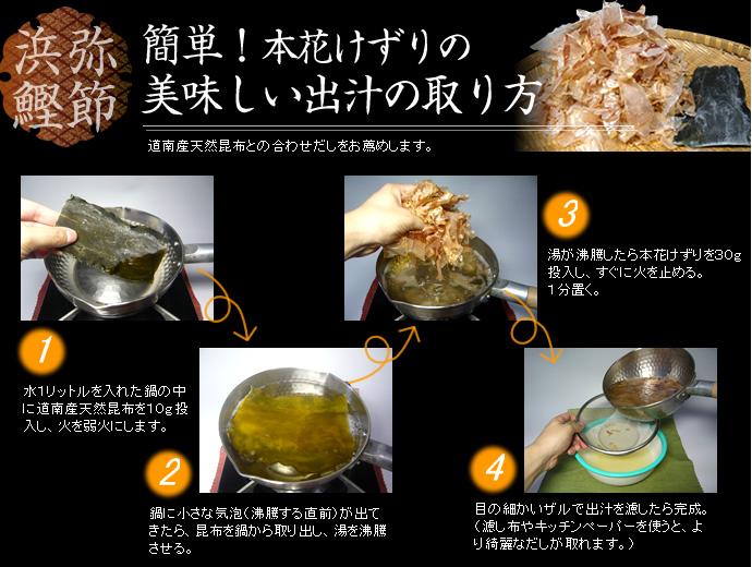 簡単!本花けずりの美味しい出汁の取り方