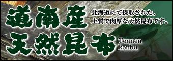 道南産天然昆布:北海道にて採取された、上質で肉厚な天然昆布です。
