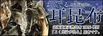 よくでる耳昆布:北海道産天然昆布100%使用「よく出汁が出る」昆布です。