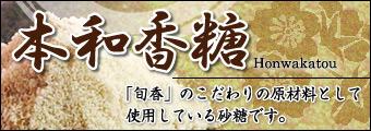 本和香糖:「しゅんでる」のこだわりの原材料として使用している砂糖です。
