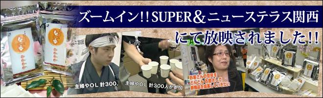 ズームインスーパ&ニューステラス関西にて放映されました!!