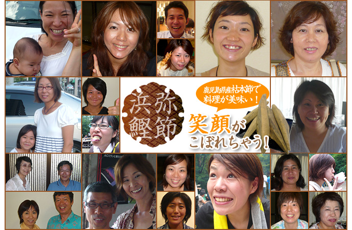 鹿児島県産枯本節で料理が美味しい!笑顔がこぼれちゃう!