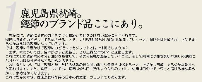 鹿児島県枕崎。鰹節のブランド品ここにあり。