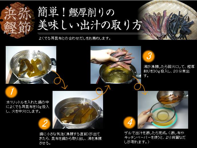 簡単!鰹厚削りの美味しい出汁の取り方