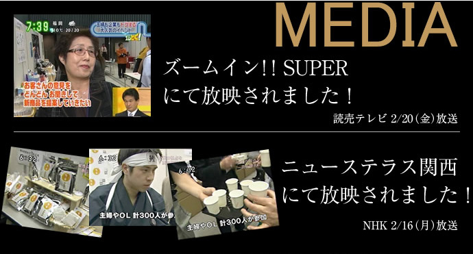 メディア紹介!