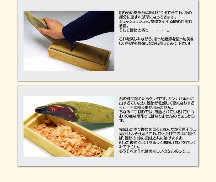 鰹節の削り方4