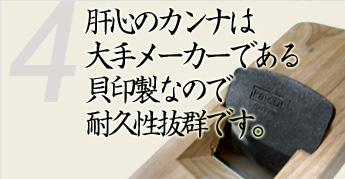 肝心のカンナは大手メーカーである貝印製なので耐久性抜群です。