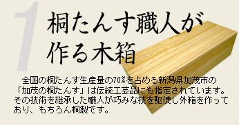 鰹節削り器さつまおごじょは中身がわかる透明ケースを採用し桐たんす職人が作る木箱