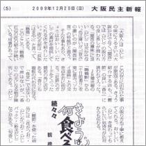 2009.12.20大阪民主新報より