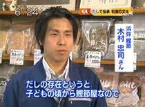 NEWSゆう+ ABCテレビ 12月10日放送