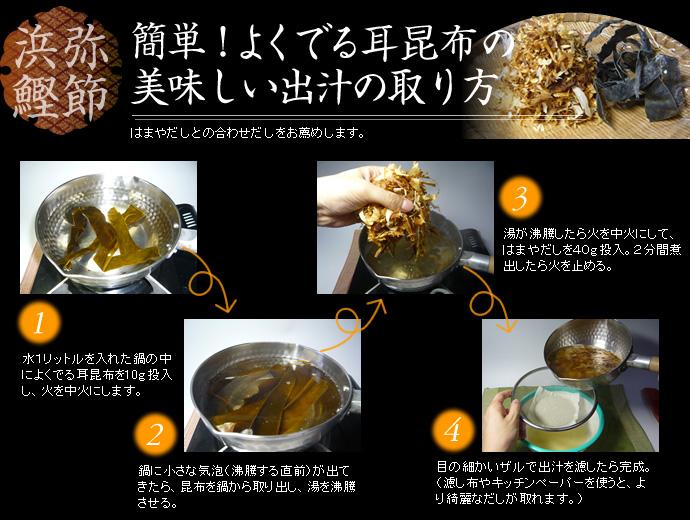 浜弥鰹節 簡単!よくでる耳昆布の美味しい出汁のとり方