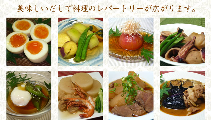 美味しい出汁で料理のレパートリーが広がります。
