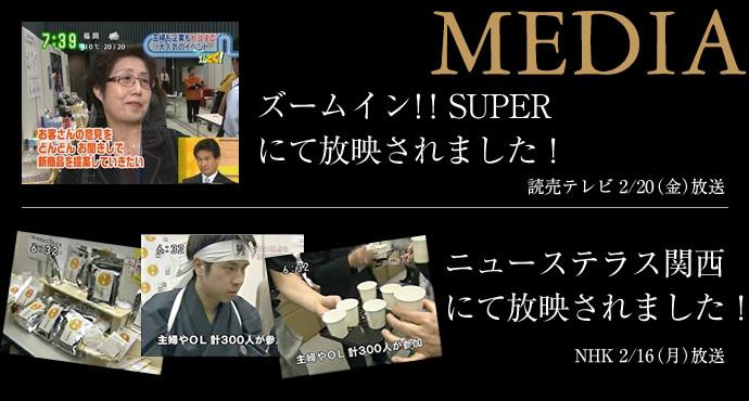 ズームイン!!SUPER・ニューステラス関西にて放映されました!!
