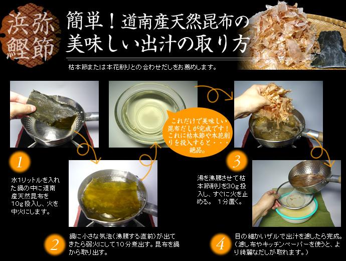 簡単!道南産天然昆布の美味しい出汁の取り方